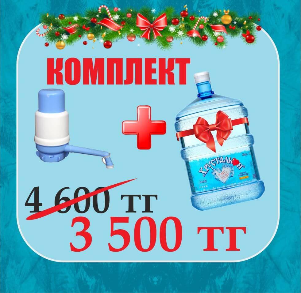 ПОМПА+ТАРА+ВОДА=3 500тг