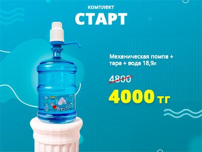 Комплект СТАРТ