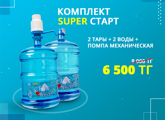 Комплект Super Старт