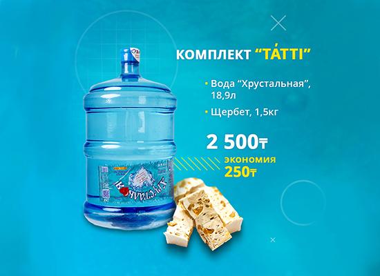 Комплект «Tatti»