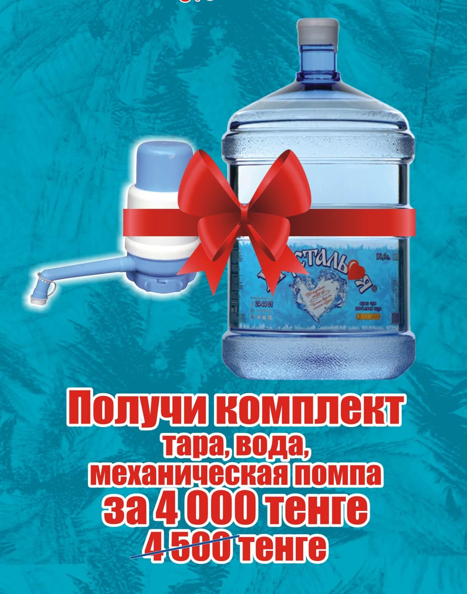Комплект: тара, вода, механическая помпа за 4000тг