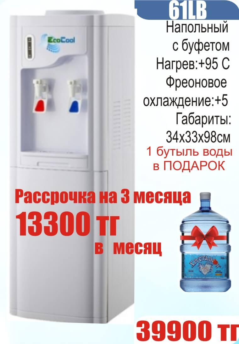 Диспенсер в рассрочку на 3 месяца по 13300тг + 1 бутыль в подарок