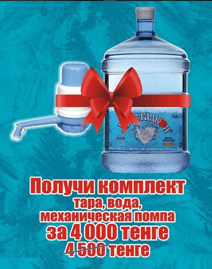 ПОМПА + ТАРА + ВОДА