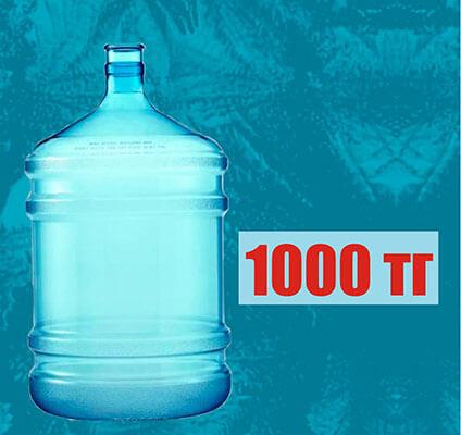 Тара (18,9 л) 1000 тг