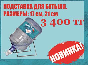 Подставка для бутыля