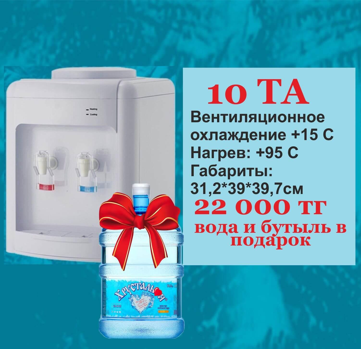 10 ТА (настольный)