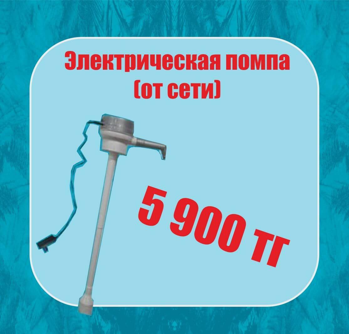Электрическая помпа