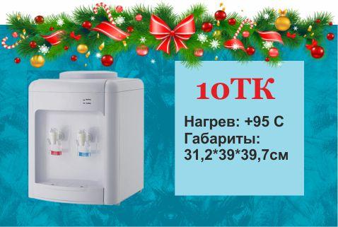10 ТК (настольный)