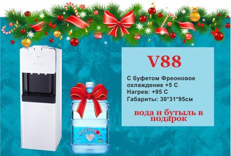 V 88 (напольный)