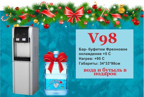 V 98 (напольный)