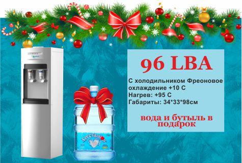 96 LBA (напольный)