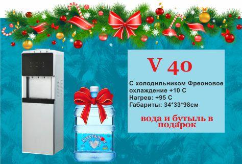 V 40 (напольный)
