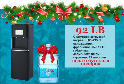 92 LB (напольный)