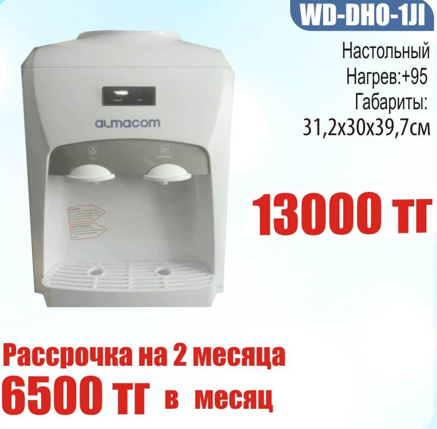 Диспенсер настольный WD-DHO-1JI