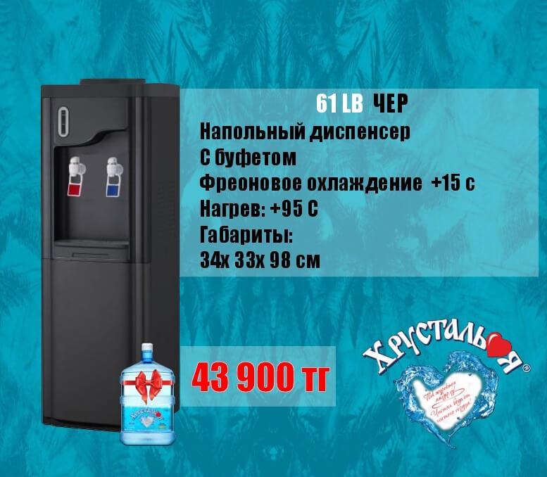 61LB (черный)