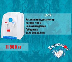L4-TN (настольный)