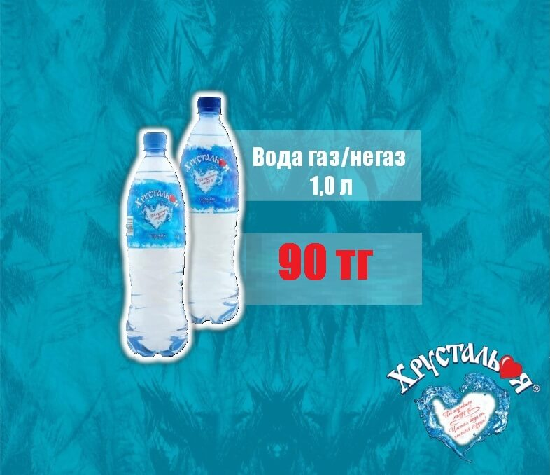 1 литр (газ., негаз.)